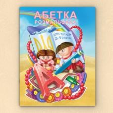 Азбука - раскраска украинская для детей от 2 до 4 лет