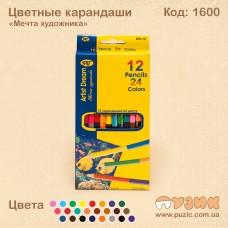 """Цветные карандаши """"Мечта художника"""""""