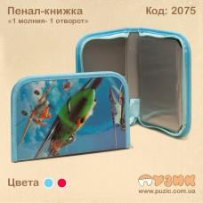 """Пенал-книжка """"1молния - 1 отворот"""""""