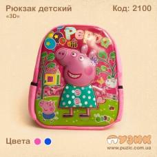 """Рюкзак детский """"3D"""""""