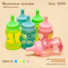 "Мыльные пузыри ""Бутылочка"""